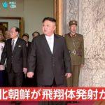 北朝鮮が飛翔体発射との速報。飛翔体とは一体なに?との声があがる!