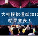 大相撲総選挙2017/順位結果を発表!栄えある1位は誰なのか!?