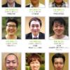 ナイナイお見合い大作戦 下呂温泉の参加者と結果について