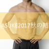 SASUKE2017秋の結果について!完全制覇者は現れるのか!?
