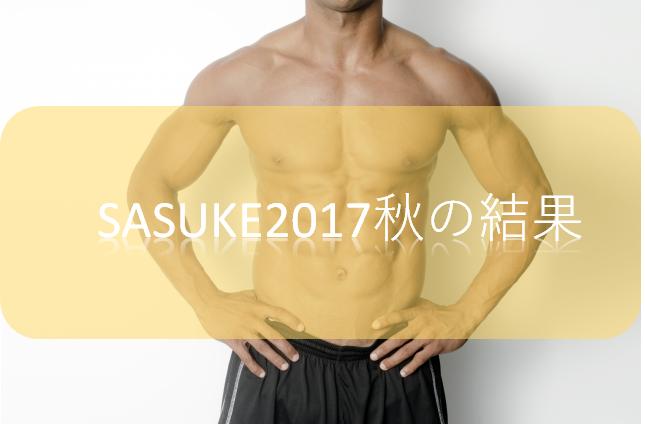 SASUKE2017秋の結果