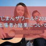 のどじまんザワールド2017秋の出場者と優勝結果について!