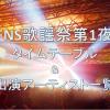 FNS歌謡祭2017第1夜のタイムテーブル(順番)と出演者について
