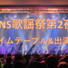 FNS歌謡祭2017第2夜のタイムテーブル(順番)と出演者について