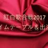 紅白歌合戦2017タイムテーブル(順番)と出演者について!安室奈美恵&桑田佳祐は何時頃に出る?