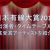 日本有線大賞2017のタイムテーブル/出演者と大賞/新人賞等の結果について