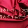 日本レコード大賞(レコ大)2017のタイムテーブル/出演者と大賞/新人賞の結果について