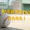 プロ野球総選挙の結果順位について!栄えある1位に選ばれたのは!?
