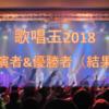 第6回歌唱王2018の出場者と優勝結果について!日本一の歌唱力に輝くのは誰なのか