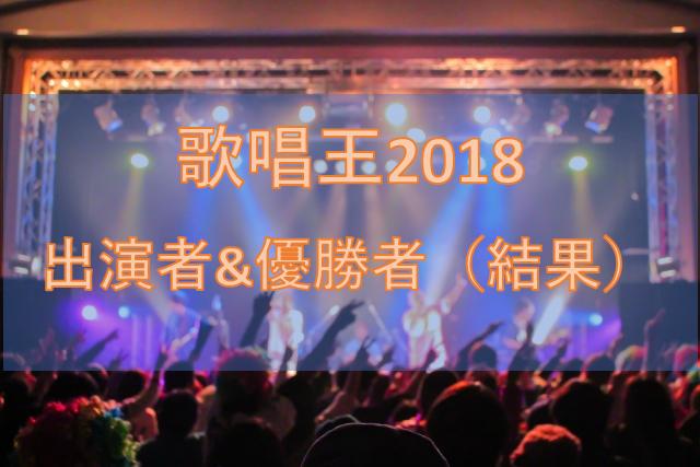 kasyoou2018