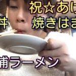 【お見合い大作戦】滝浦百合香さんは12回目の参加!リベンジなるか