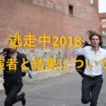 逃走中2018ドラゴンボール超コラボSPの出演者と結果について
