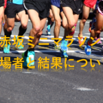 赤坂ミニマラソン2018秋の順位結果について紹介!【オールスター感謝祭】