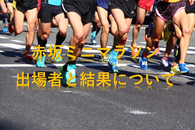オールスター感謝祭2018赤坂ミニマラソン順位結果について紹介!青山学院大学のエースが登場!