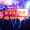 関ジャニTheモーツァルト音楽王2018の出場者と結果について