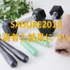 SASUKE(サスケ)2018の出場者と結果について!完全制覇者は現れるのか!?