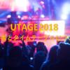 UTAGE(うたげ)2018春のタイムテーブルと出演者について!するめさん(中居正広)も登場!