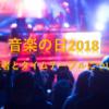 音楽の日2018のタイムテーブルと出演者について!
