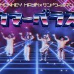 【Mステ】サンドウィッチマンが初登場!MONKEY MAJIKとコラボ!