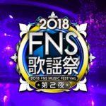 FNS歌謡祭2018第2夜のタイムテーブル(曲順番)・出演者について!ももクロは何時頃出演!?
