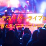 Mステスーパーライブ2018のタイムテーブル・曲順番と出演アーティスト楽曲について