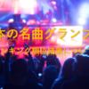 日本の名曲グランプリ2019の各部門の順位結果について!1万人が選ぶ昭和平成の名曲発表!