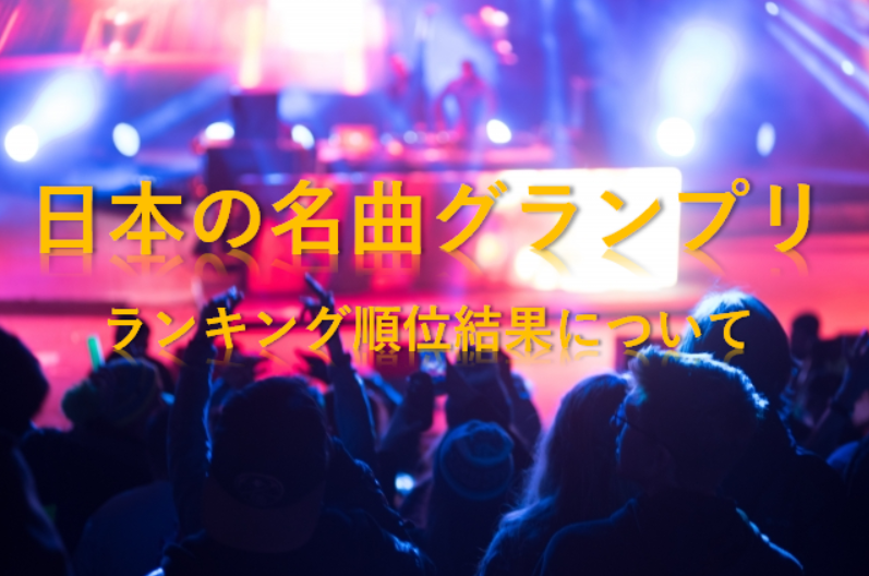 日本の名曲グランプリ