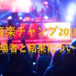 音楽チャンプ2019の出場者と結果・優勝者について!日本一の歌うまに輝くのは!?