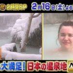 【ニッポン視察団】日本の温泉地ランキングベスト12の結果順位について【外国人が選ぶ】