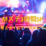Mステ3時間スペシャルのタイムテーブルと出演者について!No.1アワード結果についても!