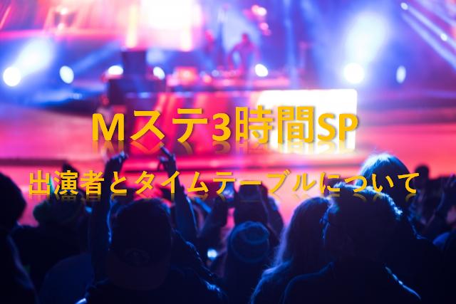 Mステ3時間スペシャル