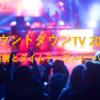 カウントダウンTV卒業ソング音楽祭2019のタイムテーブルと出演者について
