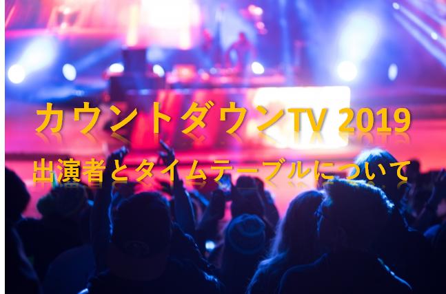 カウントダウンテレビ2019