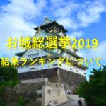 お城総選挙2019のランキング結果について!ベスト30位にランクインしたのは?!