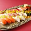 医師100人が選ぶ「体にイイ回転寿司のネタBEST10」のランキング結果について!