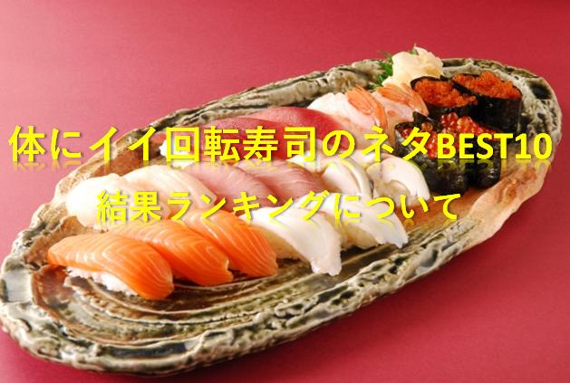 体にイイ回転寿司のネタBEST10