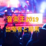 関ジャニTheモーツァルト音楽王2019の出場者と結果について!キアラ・セトルがゲスト出演!