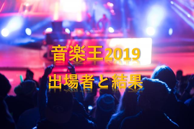 関ジャニ∞のTheモーツァルト音楽王2019