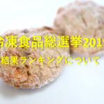 冷凍食品(冷食)総選挙2019のランキング結果!味の素以外で1位に選ばれる商品とは!