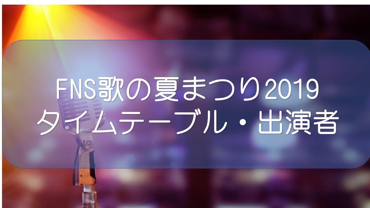 FNS歌の夏祭り2019