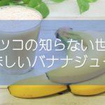 【マツコの知らない世界】バナナジュースの世界で紹介されたお店など