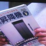 【あなたの番です】謎の雑誌「月刊昇降機」を読む袴田吉彦が面白いと話題に