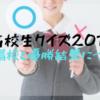 高校生クイズ2019の出場校と優勝結果について紹介!