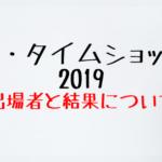 ザ・タイムショック2019秋の出場者と優勝結果について!【祝50周年記念】