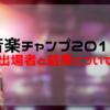 音楽チャンプ2019秋の出場者と結果!4000人のチャンピオンになるのは!?