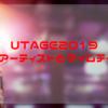 UTAGE(うたげ)2019秋のタイムテーブルと出演者アーティストについて!