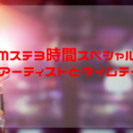 Mステ3時間SPの出演アーティストとタイムテーブル(順番)について!