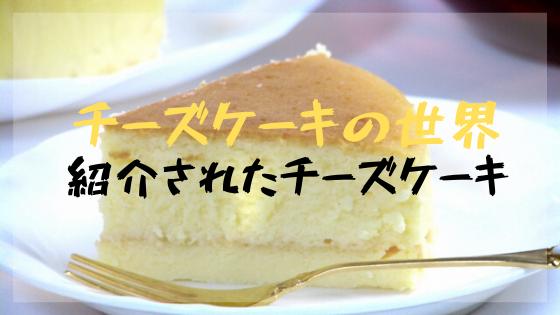 チーズケーキの世界