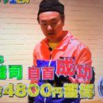 【逃走中】自首した「かまいたち山内」が炎上!102万円獲得!