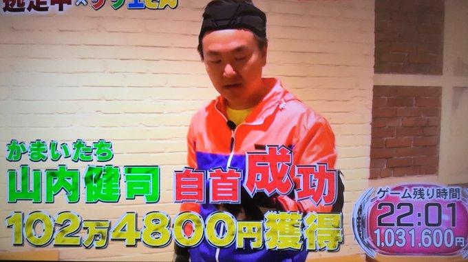 逃走中】自首した「かまいたち山内」が炎上!102万円獲得!